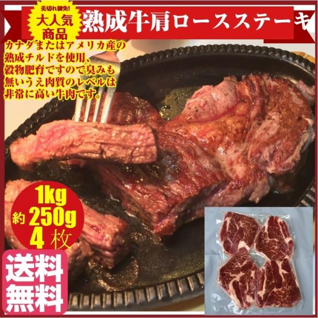 熟成牛!穀物肥育牛・肩ロースステーキ250g厚み約...