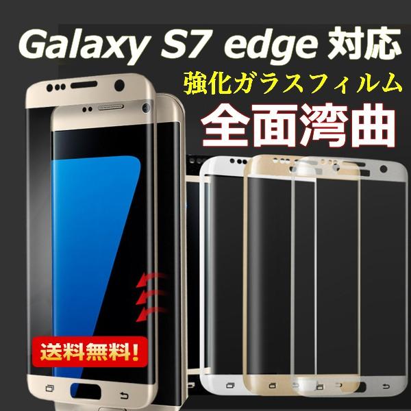 galaxy s7 edge 湾曲 強化ガラス 全画面 ガラスフ...