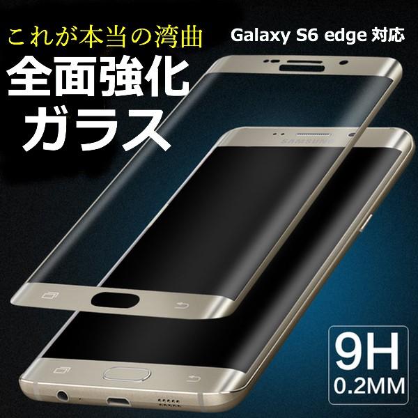 送料無料 液晶 保護 強化ガラス 頑丈 galaxy s6 e...