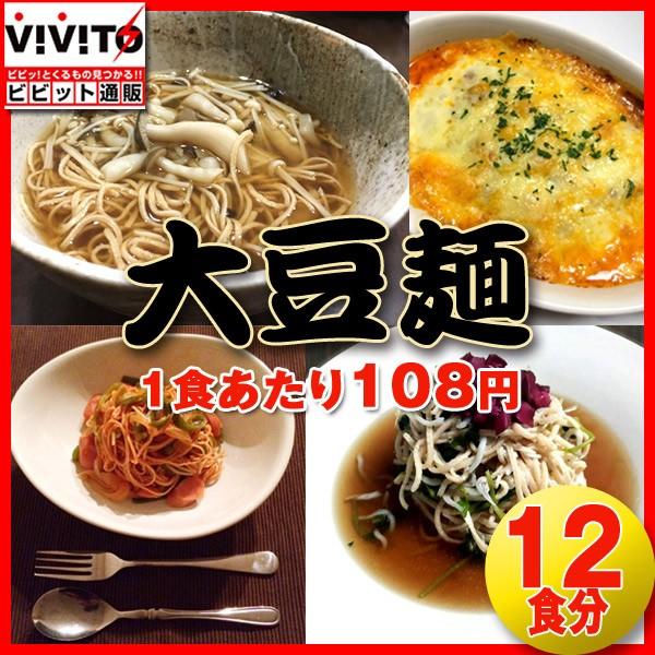 大豆麺 大豆めん ソイヌードル ダイエット食品 食...