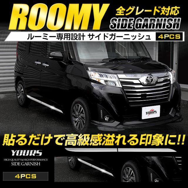 ルーミー ROOMY 専用 メッキ サイドガーニッシュ ...