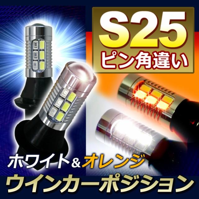 【S25ピン角違い】ツインカラーSMD(キャンセラー...