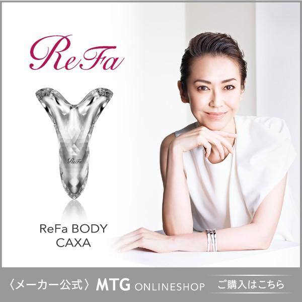 【メーカー公式】リファボディカッサ (ReFa BODY...