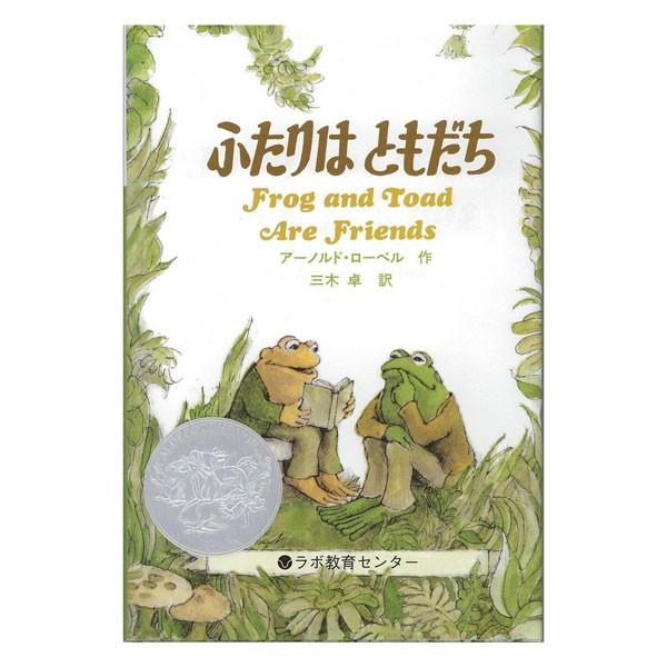 【送料無料】 CD付き英語絵本 ふたりはともだち