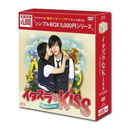 【送料無料】 イタズラなKiss〜Playful Kiss ...