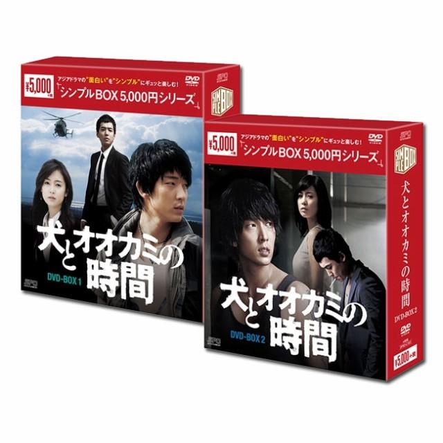 【送料無料】 犬とオオカミの時間 DVD−BOX1&2<...