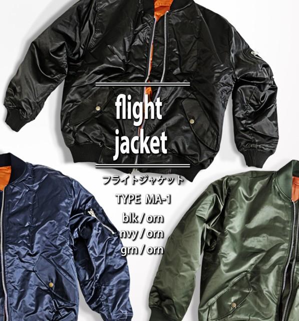 MA-1 フライトジャケット メンズ ma1 ジャケット ...