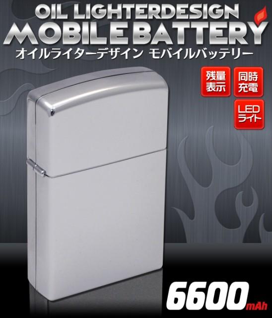 モバイルバッテリー 大容量6600mAh オイルライタ...