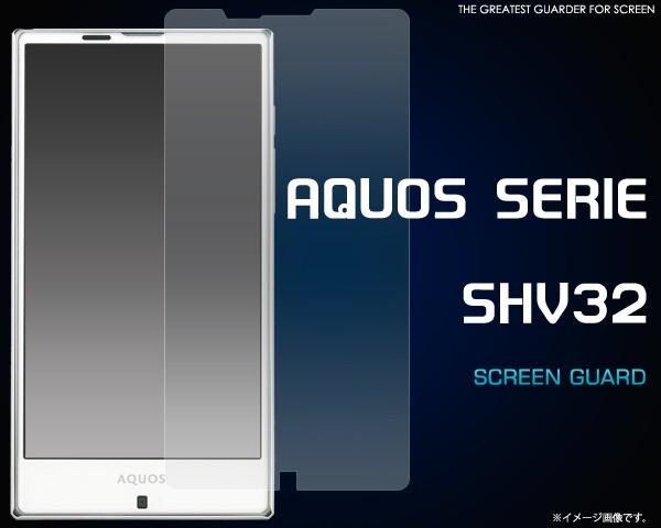 【AQUOS SERIE SHV32用】液晶保護シール *au(エ...