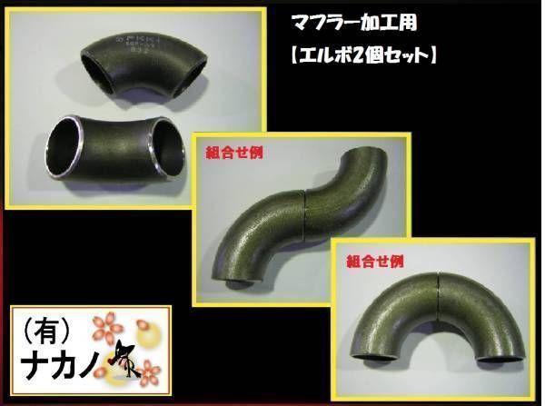 NAKANO製◆マフラー加工用【76Φエルボ2個セット...