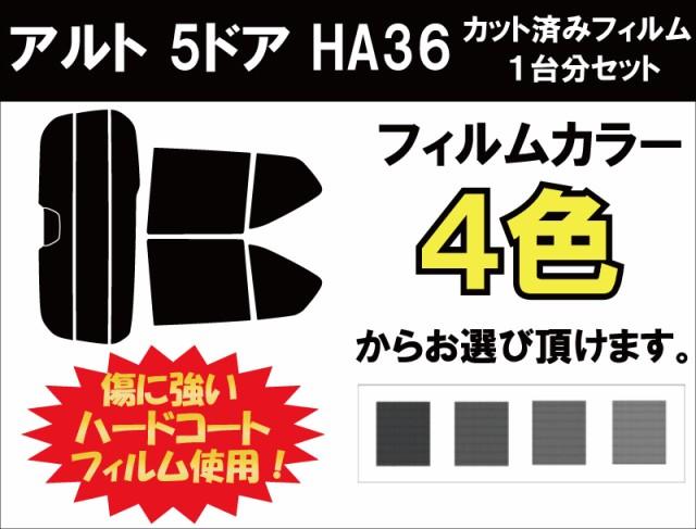 アルト 5ドア カット済みカーフィルム HA36S / H...