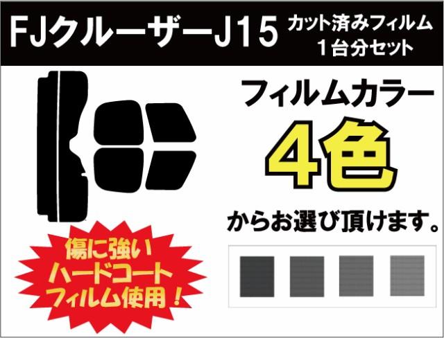 TOYOTA トヨタ FJクルーザー J15 カット済みカー...