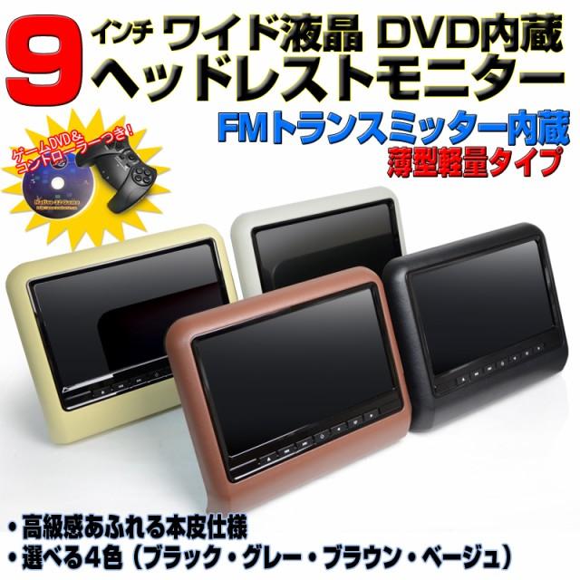 9インチDVD内蔵ヘッドレストモニターWSVGA高...