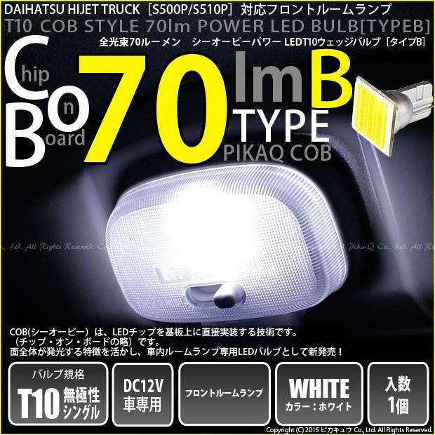 4-B-8 即納★ハイゼットトラック S500P対応 フロ...