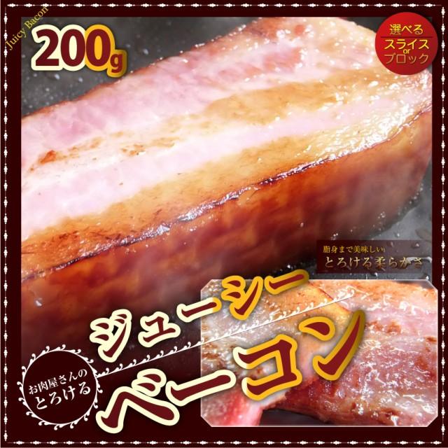 限定SALE・お肉屋さんの ジューシー ベーコン 200g 【 選べるカット  スライス or ブロック 】 (惣菜) (*当日発送対象)