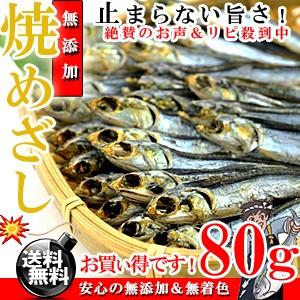 焼かずに美味しい!鹿児島県産 焼きめざし 80g 無...