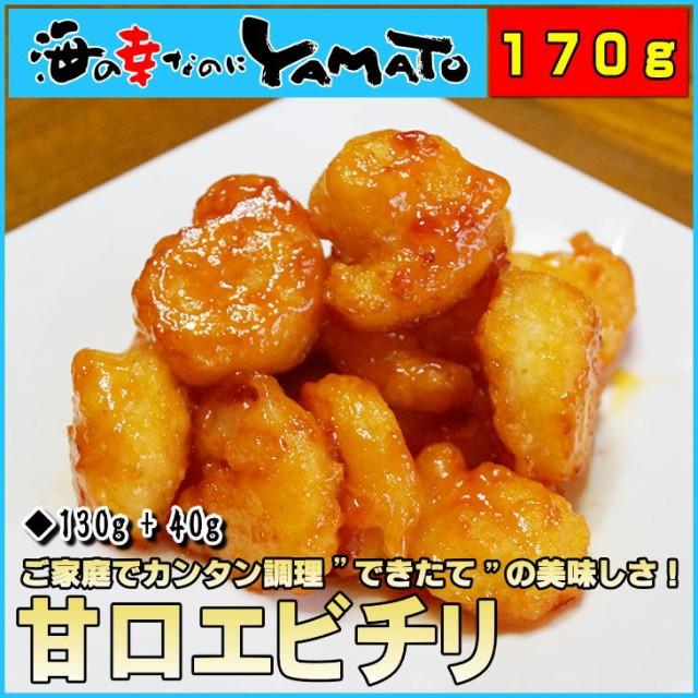 ご家庭でカンタン調理【できたて】の美味しさ!甘...