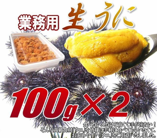 送料無料 業務用 冷凍生うに200g(100g×2) 【rk...