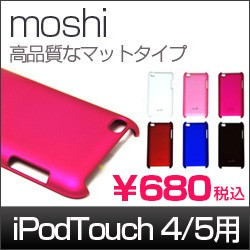 【送料無料】【ipod touch 4/iPod touch 5 ケース...