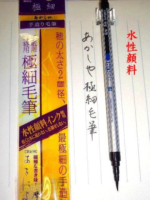 あかしや 筆ペン 極細 STL300 写経 絵手紙 顔料...