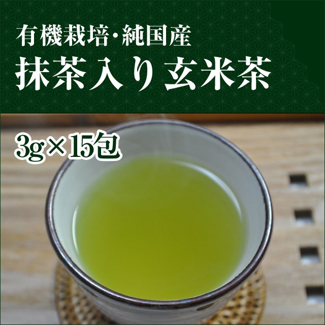 【メール便送無】有機栽培抹茶入り玄米茶 45g (...