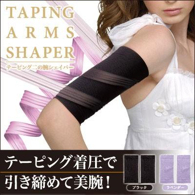 【テーピング二の腕シェイパー】二の腕 シェイプ...