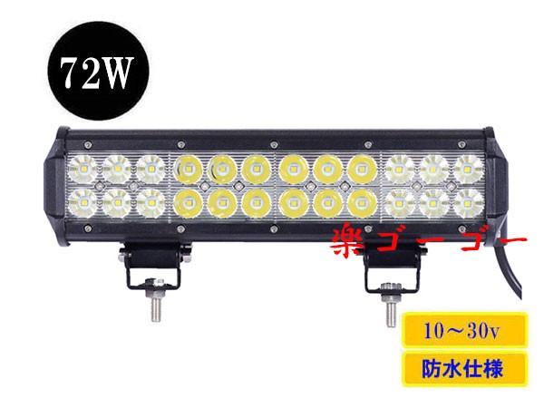 LED作業灯72W 集魚灯 防水 広角60° CREEワークラ...