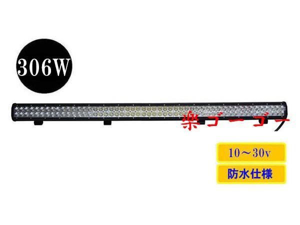 LED作業灯306W 集魚灯 防水 広角60° CREEワーク...