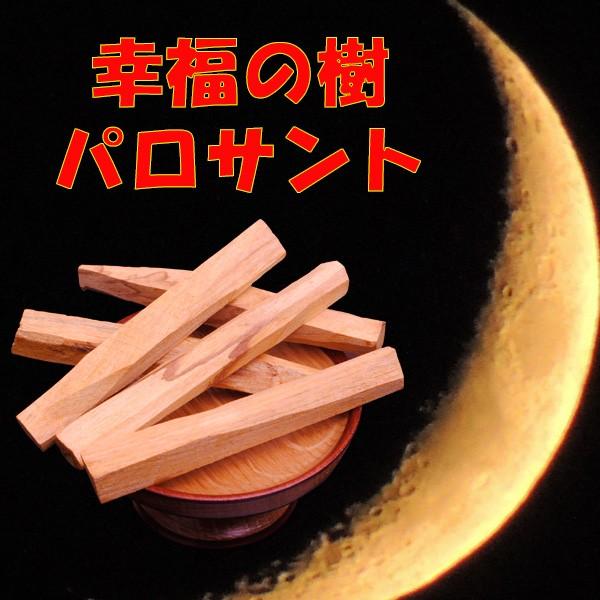 【香木・幸運の樹パロサント約30g入り(約10cmの...