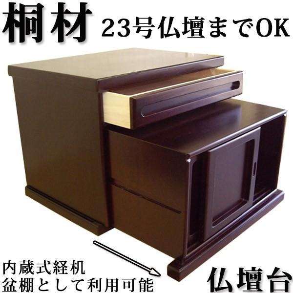 仏壇台【清流】・紫檀色・幅56cm 23号仏壇までOK...