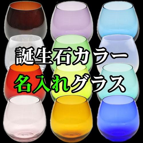 名入れギフト 誕生石カラーの 名入れグラス(全12...