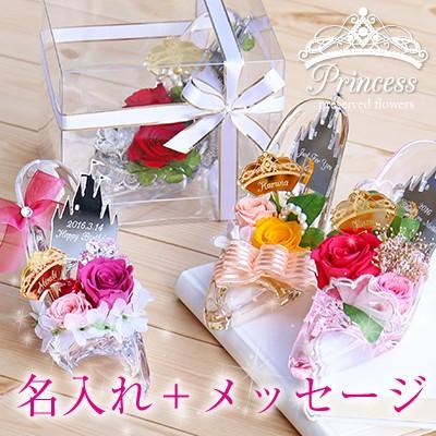 プリザーブドフラワー 花 送料無料  ガラスの靴 名入れ メッセージ プリザ《プリンセス》【翌々営業日出荷】バレンタイン