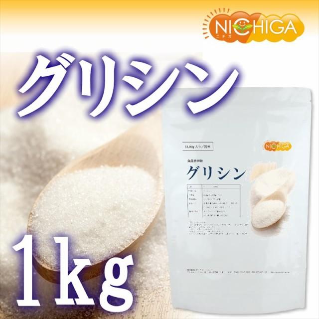 国産 グリシン 1kg(計量スプーン付) 【メー...