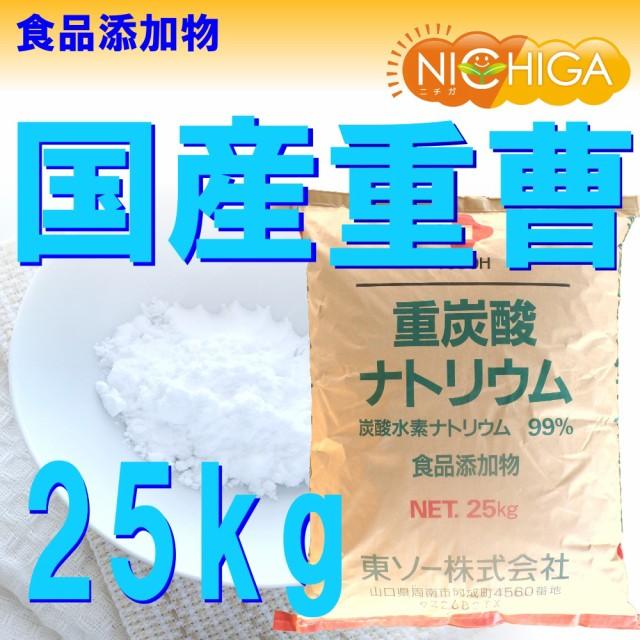 国産重曹 25kg 【送料無料!(北海道・九州・...