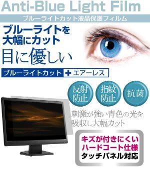 【ブルーライトカット液晶保護フィルム】[15.6イ...