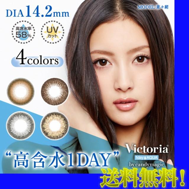▼送0円▼ Victoria1dayAQUA by candymagic20枚...
