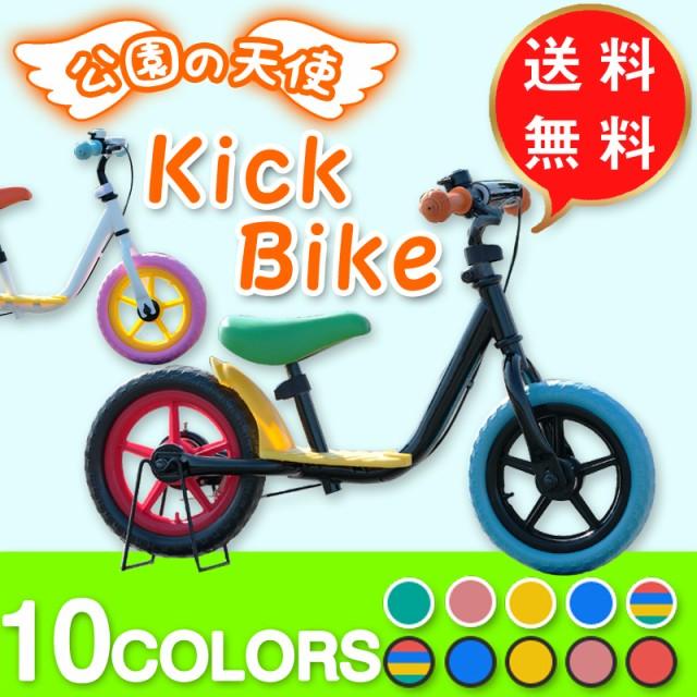 キックバイク バランスバイク ペダルなし自転車...
