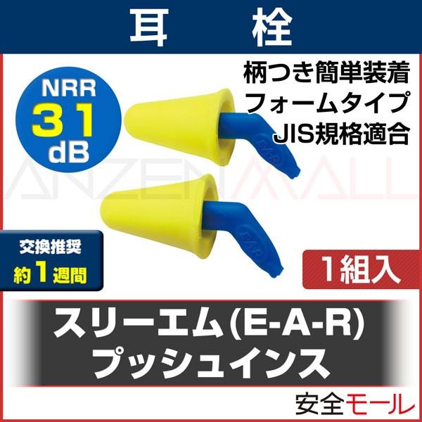 耳栓 耳せん 3M プッシュインス (1組)318-4000 (...