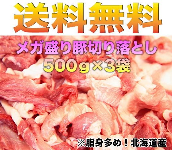 規格変更 送料無料 メガ盛り豚切り落とし 500...