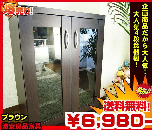 収納 収納家具 食器棚 キッチン キッチン収納【大...