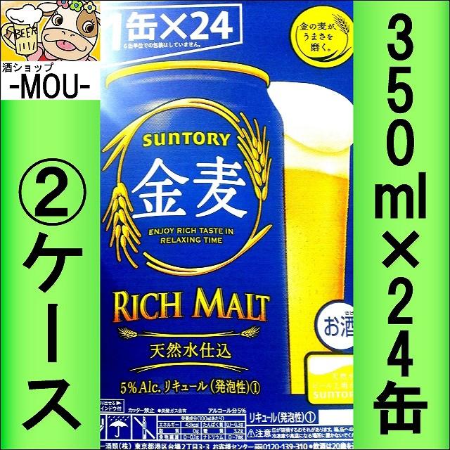 【2ケース】サントリー 金麦 350ml【新ジャンル...
