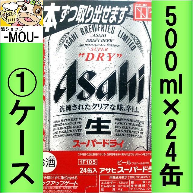 【1ケース】アサヒ スーパードライ 500ml【ビー...