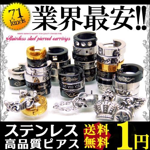 ★今だけ1円★ステンレス製ピアス★メンズ/レディ...