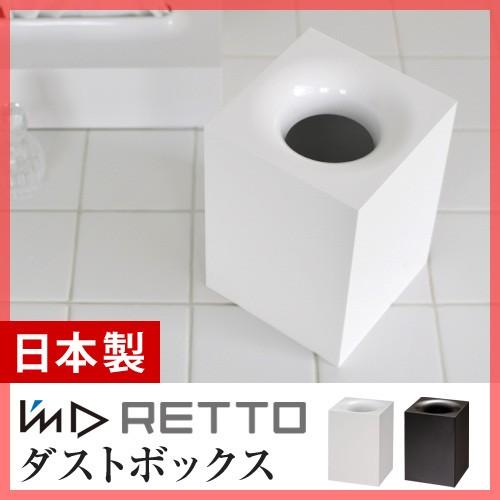 ゴミ箱 I'm D アイムディー RETTO レットー ダス...