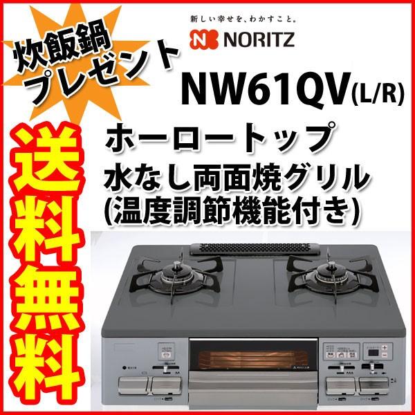 ガスコンロ ノーリツ ガステーブル 炊飯鍋付き NW...