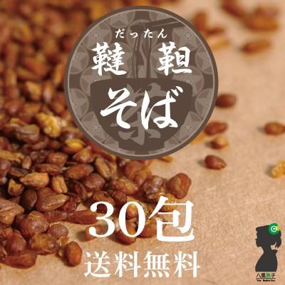 そば茶(韃靼そば茶)ティーバッグお試しサイズ30...