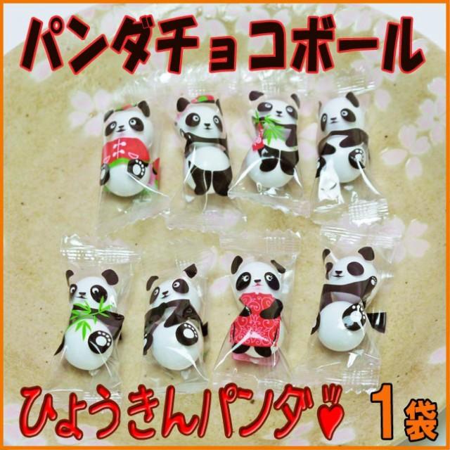 【送料無料】パンダチョコボール[65g] 1袋 チョ...