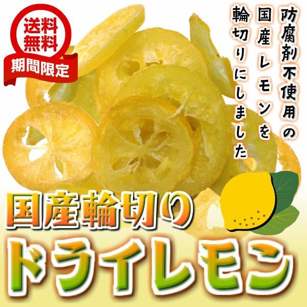 (国産輪切りレモン 500gパック)送料無料 徳用 ...