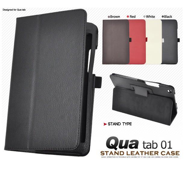 タブレットケース  手帳型  Qua tab 01 KYT31  ...