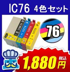 プリンターインク EPSON エプソン IC76  4色セ...